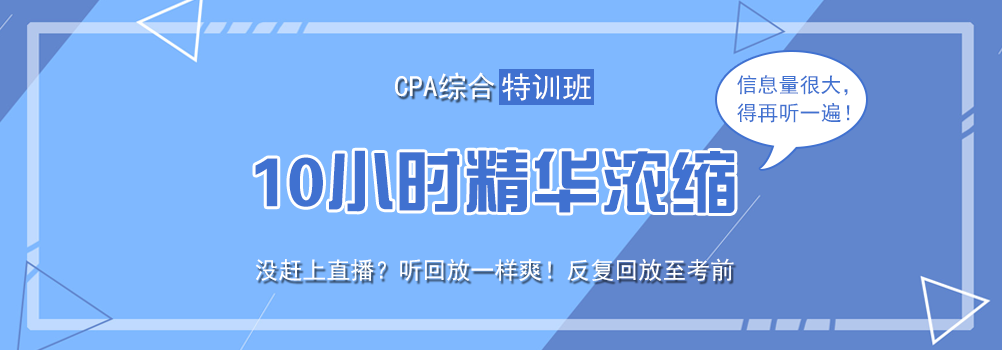 cpa综合特训班