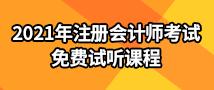 注(zhu)會綜(zong)合(he)公開(kai)課