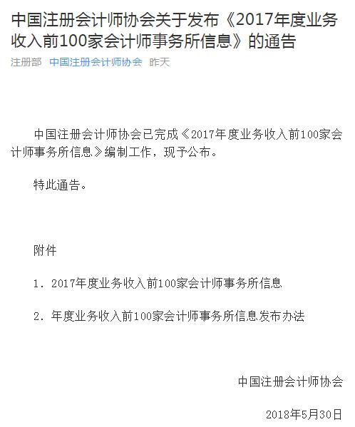 中注协发布2017百强会计师事务所信息.png