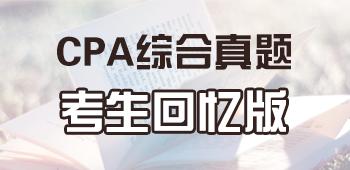2018注会综合真题考生回忆版.png