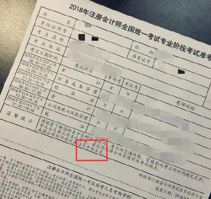 2018年注册会计师考试成绩