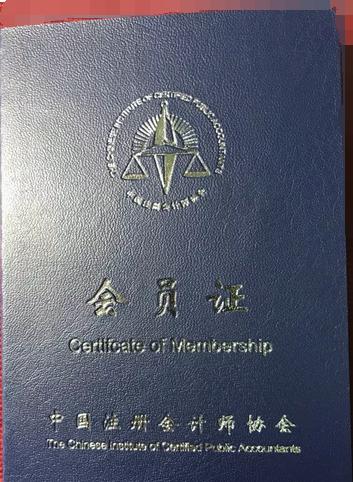 注册会计师非执业会员证