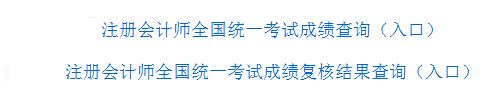 注册会计师成绩查询入口.png