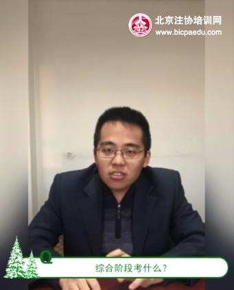 北京注协培训网学员3.png