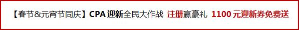 CPA迎新大作战 注册赢好礼.png