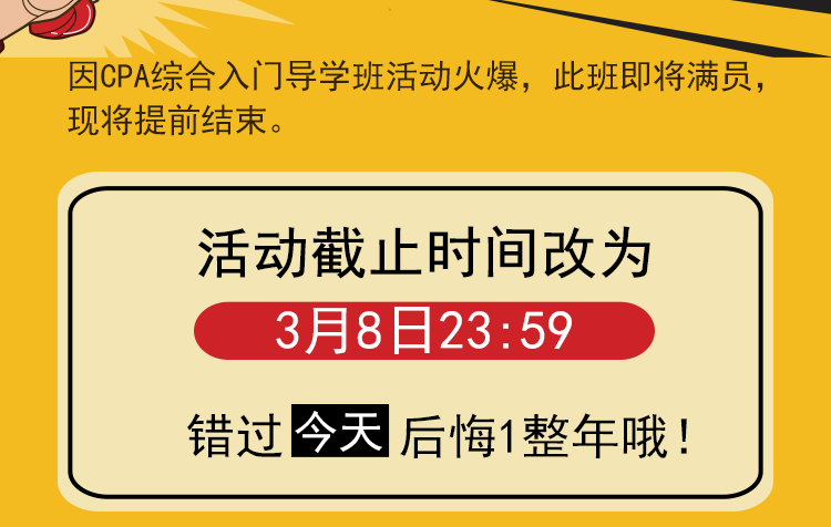CPA综合入门导学班.png