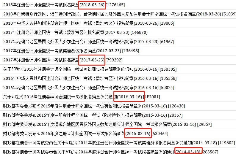 历年注册会计师报名简章公布时间.png
