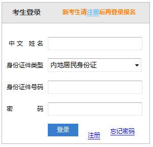 2019年注册会计师考试报名入口.png