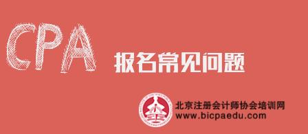 2019年注册会计师报名.png