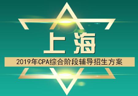 上海2019年注会综合阶段辅导课程.png