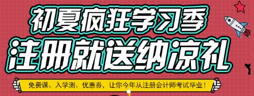 初夏注会学习季.png