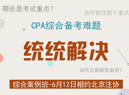 CPA综合考试的重点