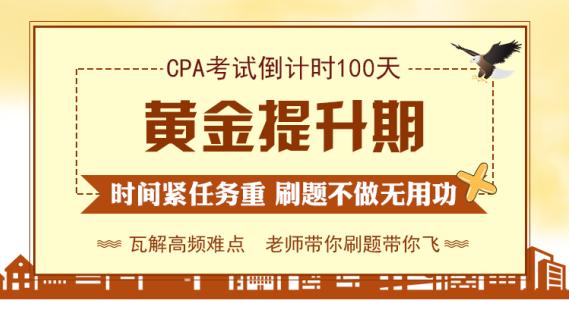 CPA百天刷题大战.png