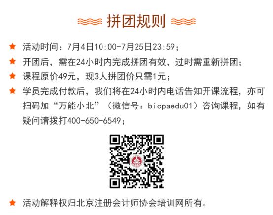 CPA百天刷题大战-拼团规则.png