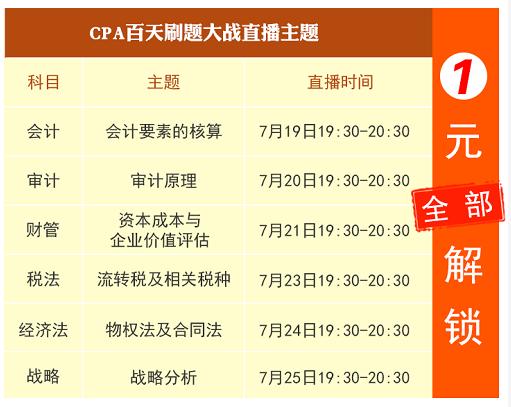 CPA百天刷题大战3.png