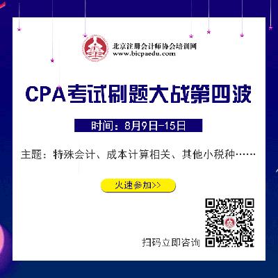 CPA短期速成