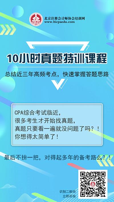 注册会计师综合特训班.png