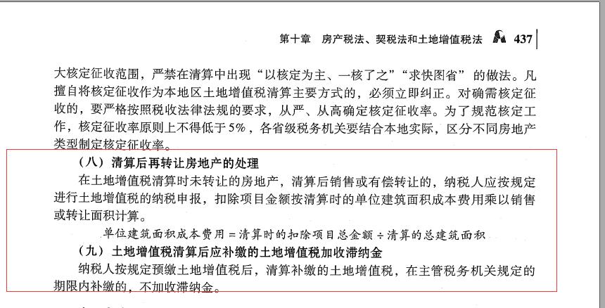 北京注协培训网