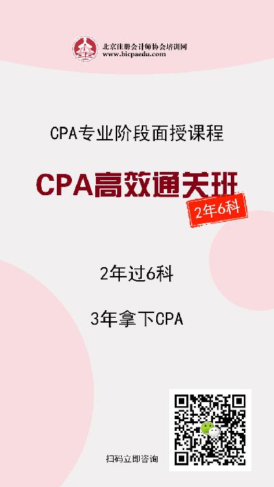 CPA高效通关班