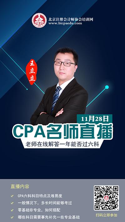 《注会之声》CPA主题直播季.png