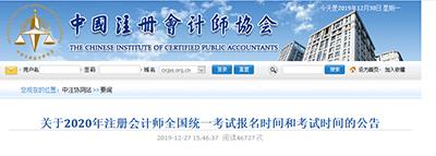 中国注册会计师协会.png