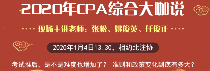 CPA综合公开课.png
