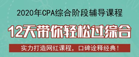 CPA综合.png