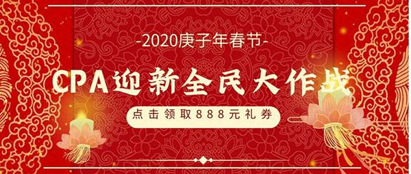 cpa全民迎新大作战.jpg