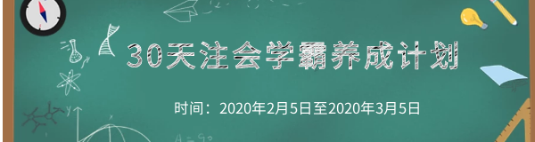 30天注会学霸养成计划 (2).png