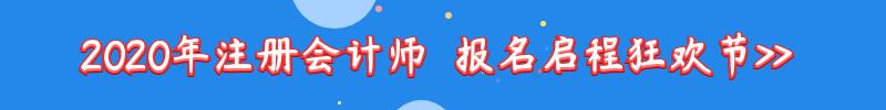 2020年注册会计师报名启程狂欢节.png