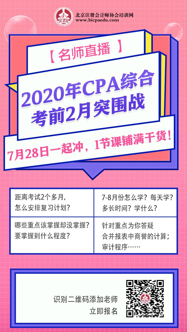 CPA综合考前突围1.png