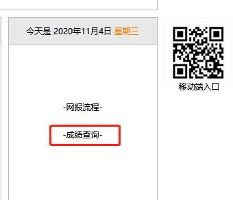 注册会计师成绩查询.png