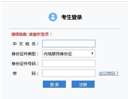 中注协2020年注会查分网址